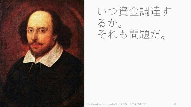http://ja.wikipedia.org/wiki/ウィリアム・シェイクスピア 15 いつ資金調達す るか。 それも問題だ。