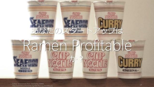 あなたのスタートアップは Ramen Profitable か? Author Yumi Kimura from Yokohama, JAPAN http://commons.wikimedia.org/wiki/File:Cup_Noodle...