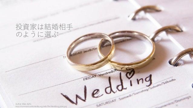 投資家は結婚相手 のように選ぶ Author Allan Ajifo http://commons.wikimedia.org/wiki/File:Wedding_plan.jpg 30