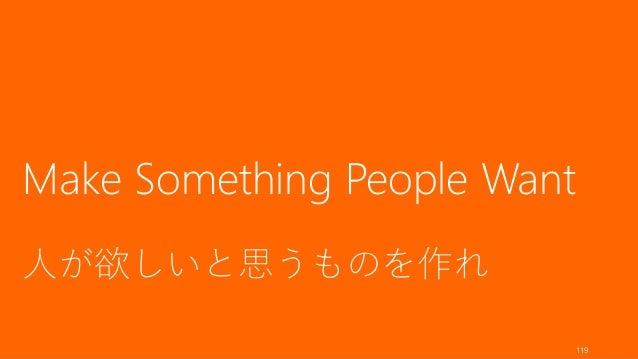 Make Something People Want 人が欲しいと思うものを作れ 119