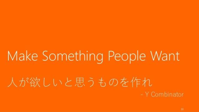Make Something People Want 人が欲しいと思うものを作れ - Y Combinator 33