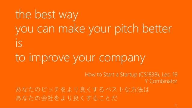 あなたのピッチをより良くするベストな方法は あなたの会社をより良くすることだ 75 the best way you can make your pitch better is to improve your company How to St...
