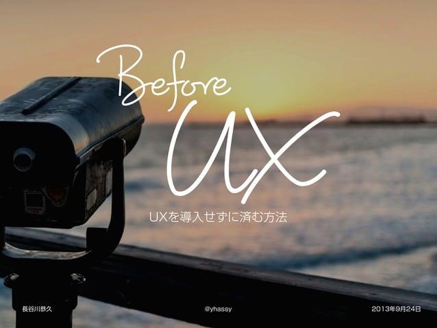 UXを導入せずに済む方法 長谷川恭久 2013年9月24日@yhassy