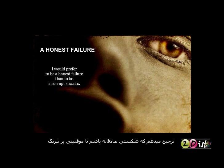 A HONEST FAILURE  ترجیح میدهم که شکستی صادقانه باشم تا موفقیتی پر نیرنگ