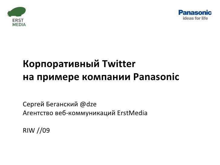 Корпоративный  Twitter  на примере компании  Panasonic Сергей Беганский  @dze Агентство веб-коммуникаций  ErstMedia RIW  /...