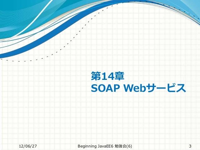 第14章 SOAP Webサービス 12/06/27 Beginning JavaEE6 勉強会(6) 3