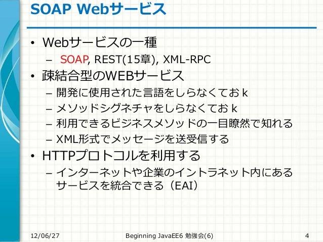 SOAP Webサービス • Webサービスの一種 – SOAP, REST(15章), XML-RPC • 疎結合型のWEBサービス – 開発に使用された言語をしらなくておk – メソッドシグネチャをしらなくておk – 利用できるビジネスメソ...