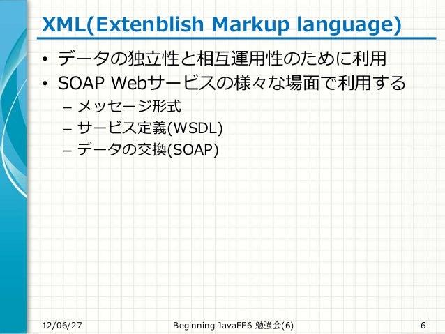 XML(Extenblish Markup language) • データの独立性と相互運用性のために利用 • SOAP Webサービスの様々な場面で利用する – メッセージ形式 – サービス定義(WSDL) – データの交換(SOAP) 12...