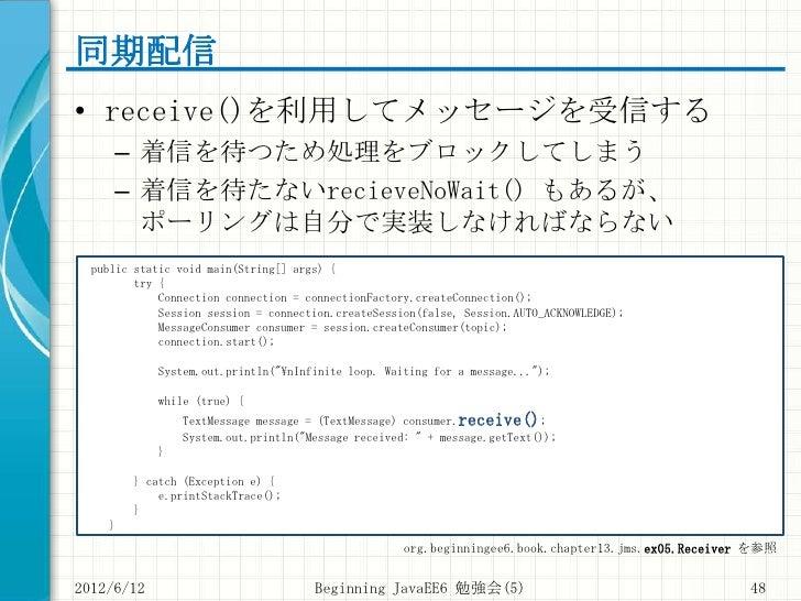 Beginning Java EE 6 勉強会(5) #bje_study