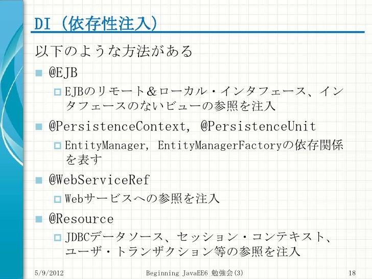 Beginning Java EE 6 勉強会(3) #bje_study