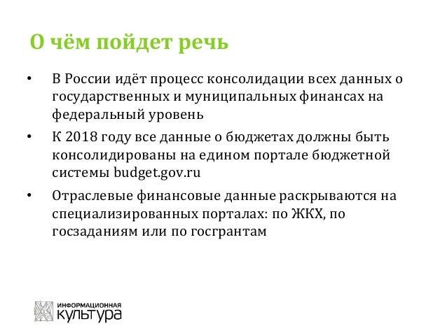 Основные источники информации о госфинансах в России Slide 2
