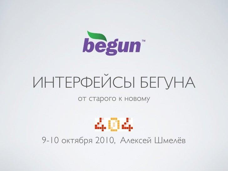 ИНТЕРФЕЙСЫ БЕГУНА          от старого к новому      9-10 октября 2010, Алексей Шмелёв