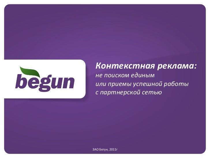 Контекстная реклама:    не поиском единым    или приемы успешной работы    с партнерской сетью...