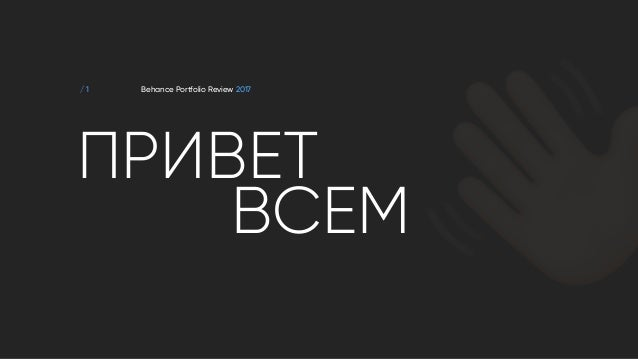 / 1 ПРИВЕТ Behance Portfolio Review 2017 ВСЕМ !