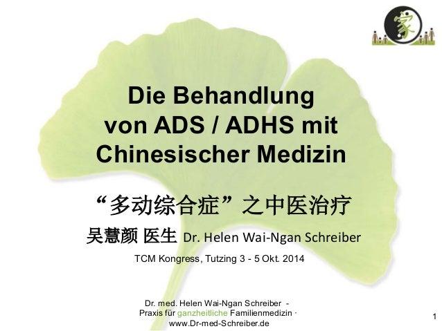 """Die Behandlung von ADS / ADHS mit Chinesischer Medizin """"多动综合症""""之中医治疗 吴慧颜 医生 Dr.  Helen  Wai-‐Ngan  Schreiber   TCM..."""