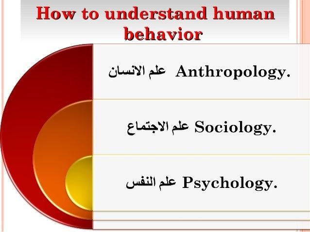 How to understand humanHow to understand human behaviorbehavior