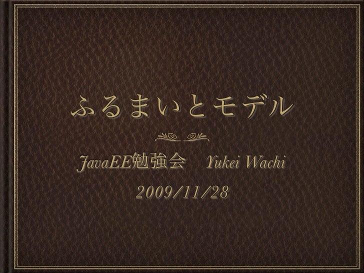 JavaEE          Yukei Wachi          2009/11/28