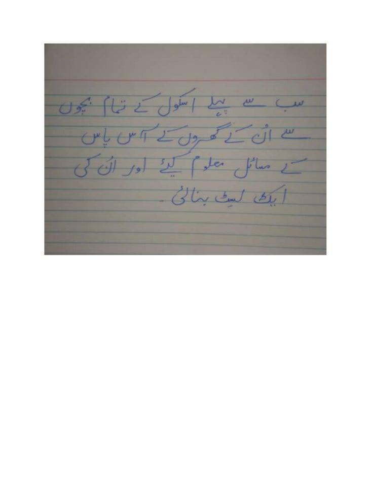 Behbud Primary School Kalapul Karachi