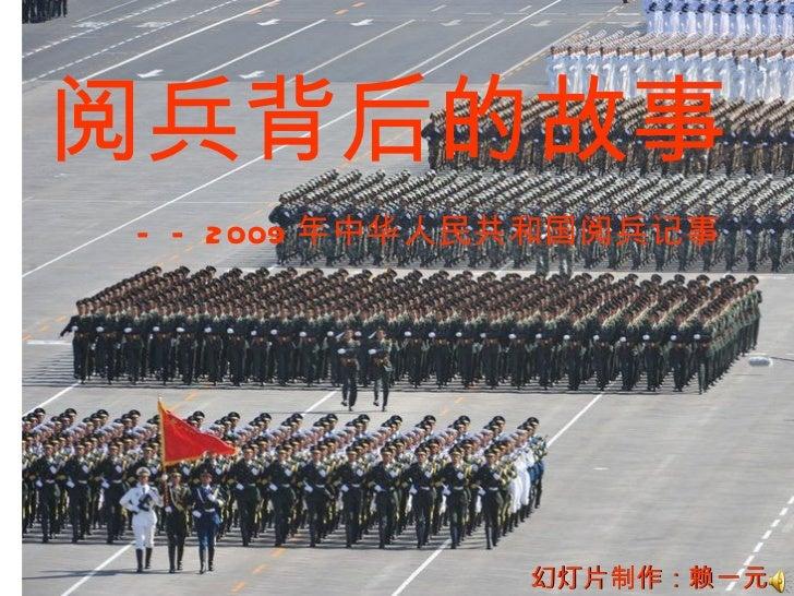 Κίνα: Πριν την παρέλαση (China:Behind the parade)