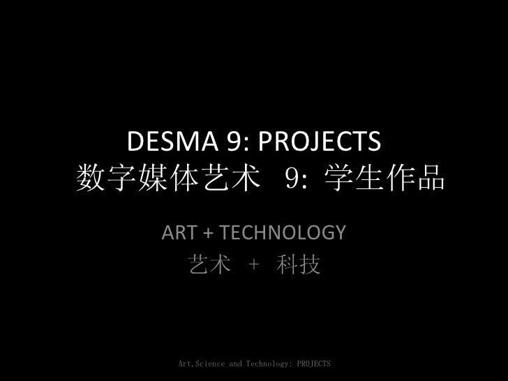 DESMA 9: PROJECTS   数字媒体艺术  9 :  学生作品 ART + TECHNOLOGY 艺术  +  科技
