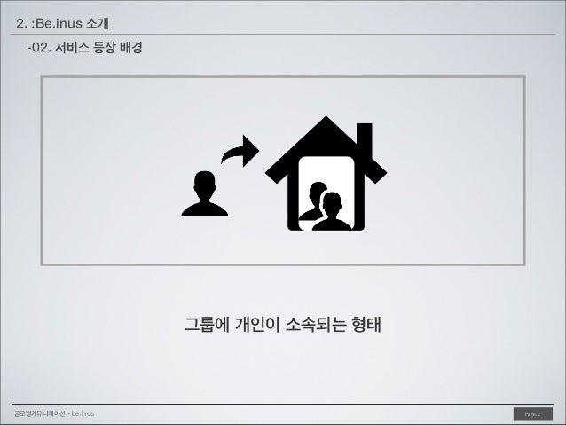 2. :Be.inus 소개 -02. 서비스 등장 배경  그룹에 개인이 소속되는 형태  글로벌커뮤니케이션 - be.inus  Page. 2