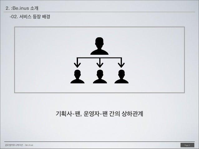 2. :Be.inus 소개 -02. 서비스 등장 배경  기획사-팬, 운영자-팬 간의 상하관계  글로벌커뮤니케이션 - be.inus  Page. 2