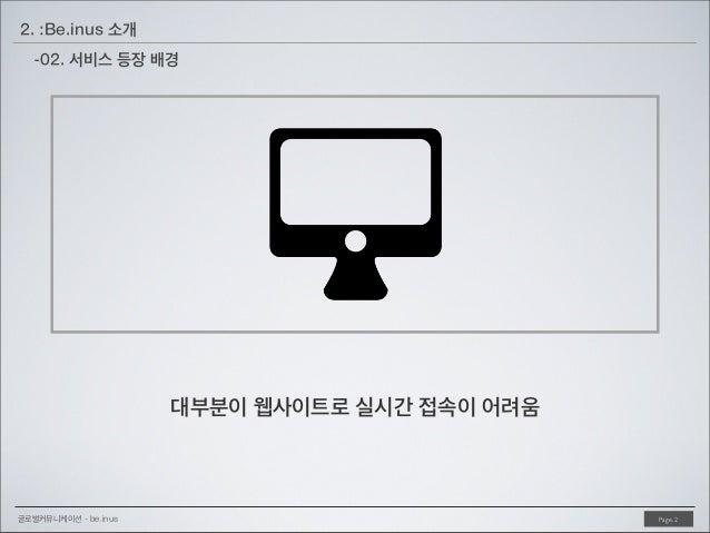 2. :Be.inus 소개 -02. 서비스 등장 배경  대부분이 웹사이트로 실시간 접속이 어려움  글로벌커뮤니케이션 - be.inus  Page. 2