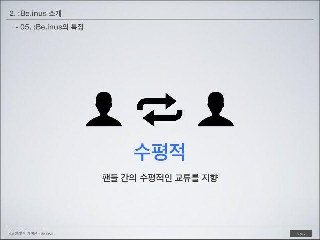 2. :Be.inus 소개 - 05. :Be.inus의 특징  수평적 팬들 간의 수평적인 교류를 지향  글로벌커뮤니케이션 - be.inus  Page. 2