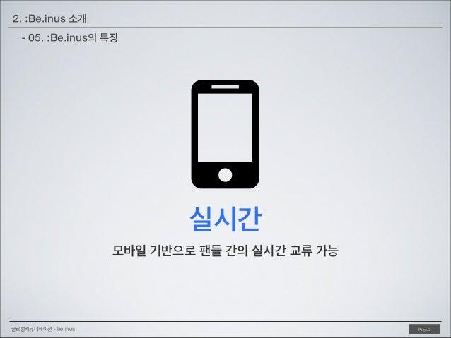 2. :Be.inus 소개 - 05. :Be.inus의 특징  실시간 모바일 기반으로 팬들 간의 실시간 교류 가능  글로벌커뮤니케이션 - be.inus  Page. 2