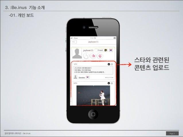 3. :Be.inus 기능 소개 -01. 개인 보드  스타와 관련된 콘텐츠 업로드  글로벌커뮤니케이션 - be.inus  Page. 2