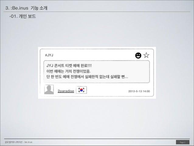 3. :Be.inus 기능 소개 -01. 개인 보드  글로벌커뮤니케이션 - be.inus  Page. 2