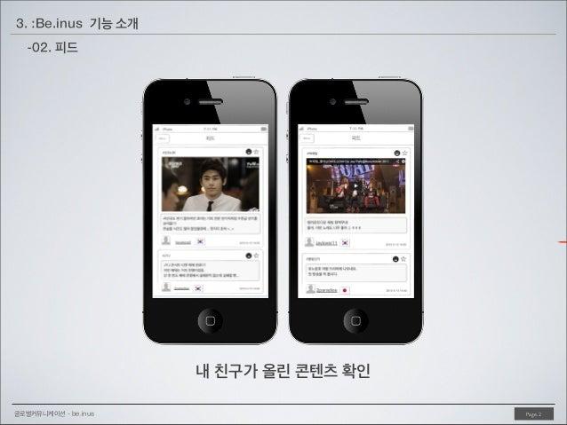 3. :Be.inus 기능 소개 -02. 피드  내 친구가 올린 콘텐츠 확인 글로벌커뮤니케이션 - be.inus  Page. 2