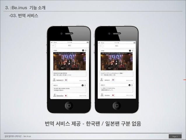 3. :Be.inus 기능 소개 -03. 번역 서비스  번역 서비스 제공 - 한국팬 / 일본팬 구분 없음 글로벌커뮤니케이션 - be.inus  Page. 2