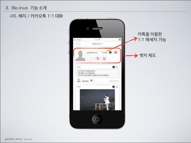 3. :Be.inus 기능 소개 -05. 배지 / 카카오톡 1:1 대화  카톡을 이용한 1:1 메세지 가능 뱃지 제도  글로벌커뮤니케이션 - be.inus