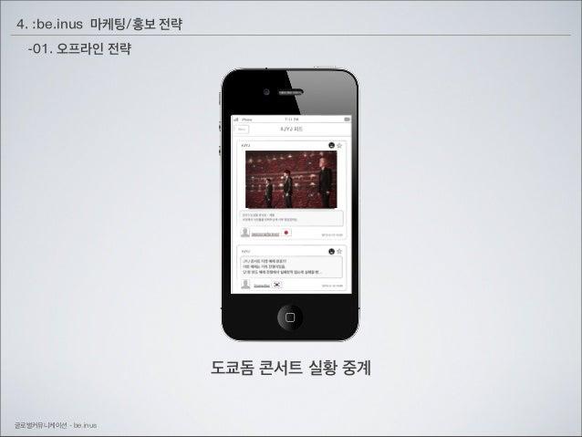4. :be.inus 마케팅/홍보 전략 -01. 오프라인 전략  도쿄돔 콘서트 실황 중계 글로벌커뮤니케이션 - be.inus