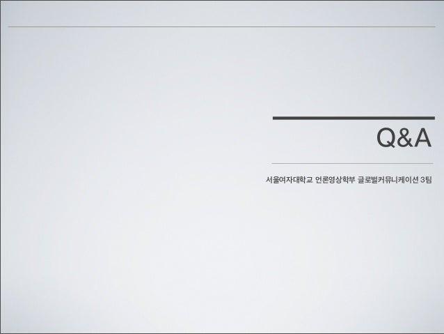 Q&A 서울여자대학교 언론영상학부 글로벌커뮤니케이션 3팀