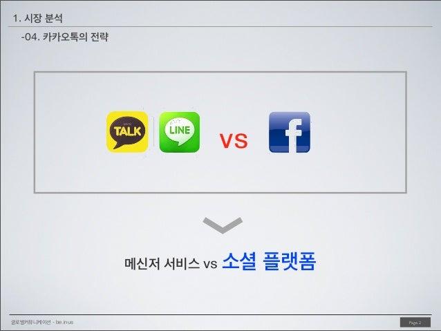 1. 시장 분석 -04. 카카오톡의 전략  <  vs  메신저 서비스 vs 소셜  글로벌커뮤니케이션 - be.inus  플랫폼 Page. 2