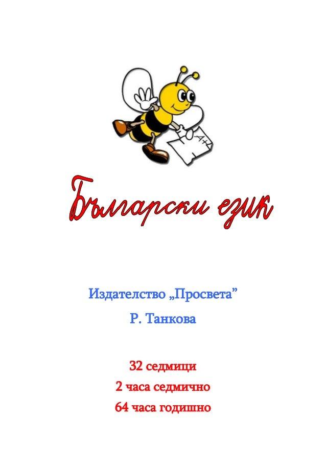 """Издателство """"Просвета"""" Р. Танкова 32 седмици 2 часа седмично 64 часа годишно"""