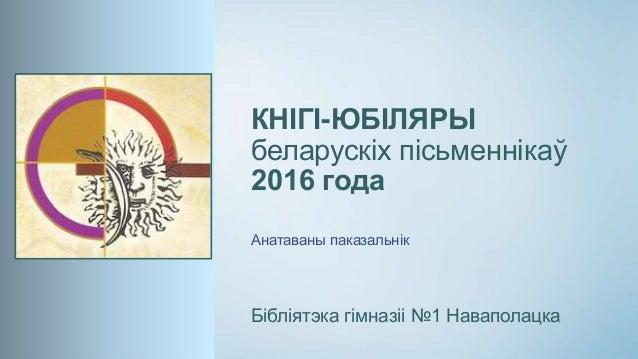Юбілеі беларускіх пісьменнікаў на 2017 год