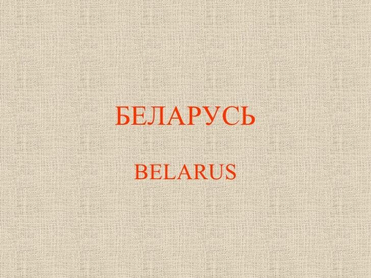БЕЛАРУСЬ BELARUS