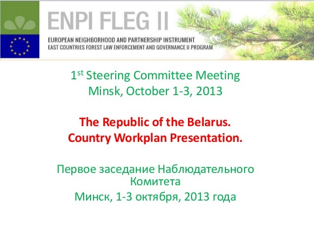 1st Steering Committee Meeting Minsk, October 1-3, 2013 The Republic of the Belarus. Country Workplan Presentation. Первое...