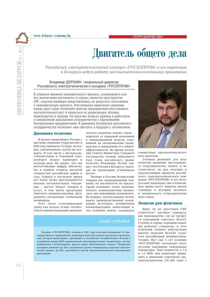 www.belarus-economy.by                                                        ÑÎÒÐÓÄÍÈ×ÅÑÒÂÎ                              ...