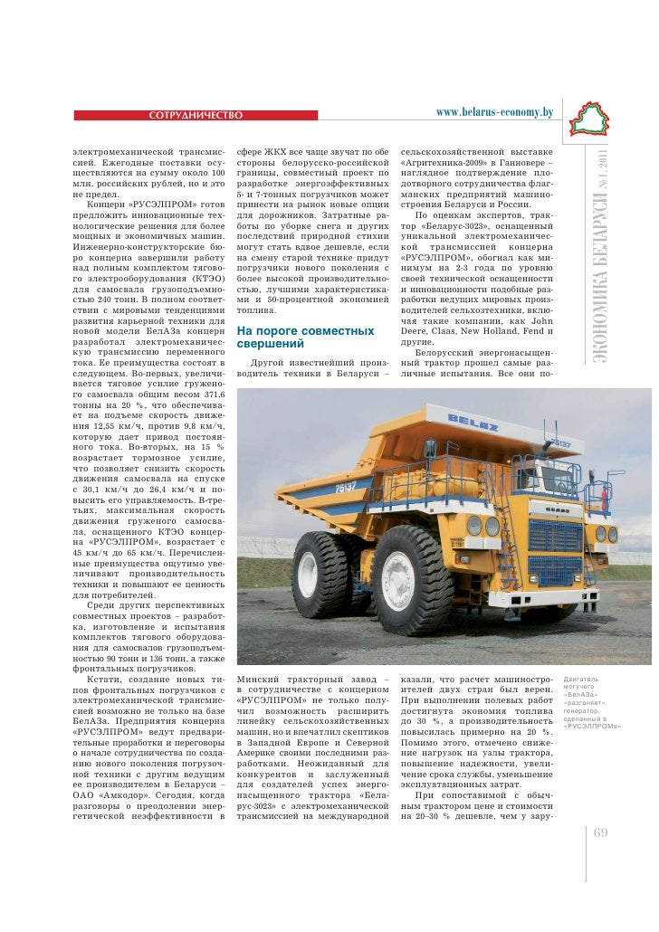 ÑÎÒÐÓÄÍÈ×ÅÑÒÂÎ                                                www.belarus-economy.byэлектромеханической трансмис-        с...