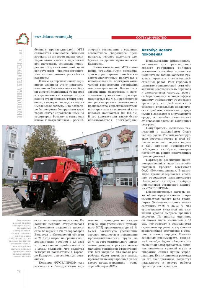 www.belarus-economy.by                                            ÑÎÒÐÓÄÍÈ×ÅÑÒÂÎ                                    бежных...