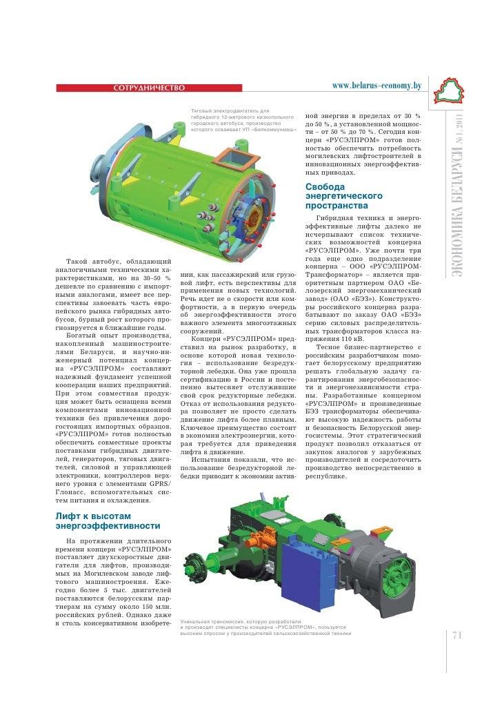 ÑÎÒÐÓÄÍÈ×ÅÑÒÂÎ                                                           www.belarus-economy.by                           ...