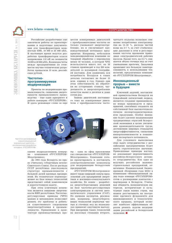 www.belarus-economy.by                                              ÑÎÒÐÓÄÍÈ×ÅÑÒÂÎ                                   Росси...