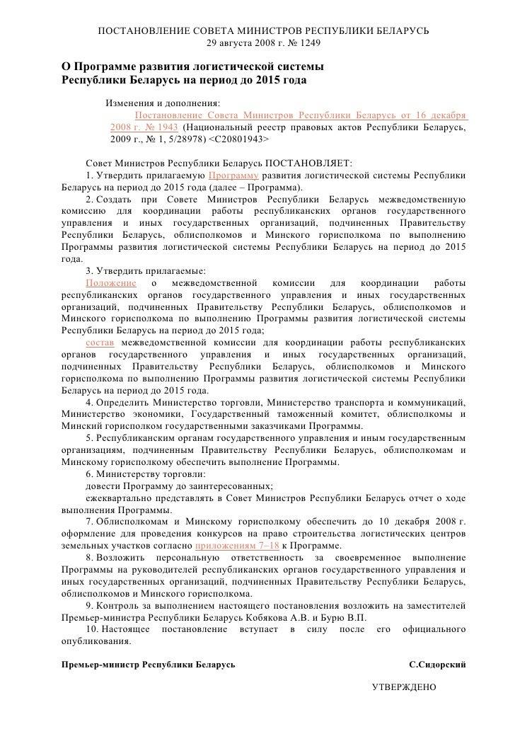 ПОСТАНОВЛЕНИЕ СОВЕТА МИНИСТРОВ РЕСПУБЛИКИ БЕЛАРУСЬ                        29 августа 2008 г. № 1249  О Программе развития ...