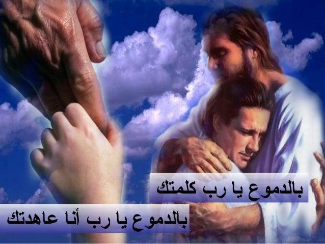 بالدموع يا رب كلمتكبالدموع يا رب أنا عاهدتك