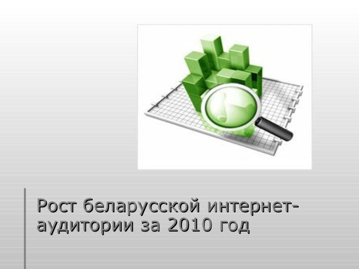 Рост беларусской интернет-аудитории за 2010 год