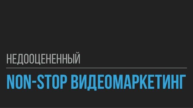 NON-STOP ВИДЕОМАРКЕТИНГ НЕДООЦЕНЕННЫЙ